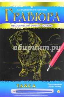Гравюра с металлическим эффектом Золото, А4 ТАКСА (Г-4782) картонный zoo квартет ух какая такса