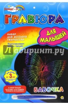 Гравюра для малышей с эффектом радуги, А4 БАБОЧКА (Г-4812)