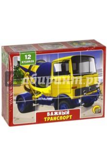 Купить Развивающая игра кубики ВАЖНЫЙ ТРАНСПОРТ , 12 штук (К12-0552), Рыжий Кот, Кубики с картинками