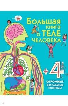 Большая книга о теле человека жабская т с энциклопедия для любознательных о теле человека