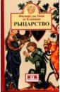 Кленшан Филипп дю Пюи де Рыцарство западная европа и культурная экспансия американизма