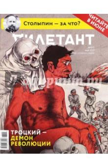 Журнал Дилетант. Выпуск №017. Май 2017. Троцкий - демон революции