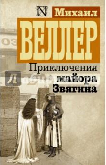 Приключения майора Звягина книги издательство аст приключения майора звягина