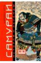 Сато Хироаки Самураи: история и легенды