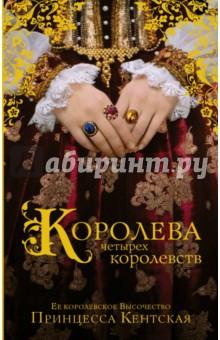 Королева четырех королевств книги издательство аст королева четырех королевств