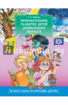 Познавательное развитие детей дошкольного возраста (3-7 лет). ФГОС раннее развитие айрис пресс занимательные задачи и головоломки для детей 4 7 лет