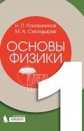 Основы физики. В 2-х томах. Том 1