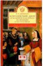 Королевский двор и политическая борьба во Франции XVI-XVII века, Шишкин В.В.