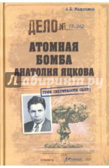 Атомная бомба Анатолия Яцкова атомная бомба анатолия яцкова