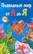 Подводный мир от А до Я