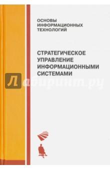 Стратегическое управление информационными системами. Учебник юрий николаевич лапыгин стратегическое развитие организации