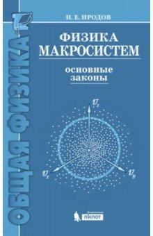 Физика макросистем. Основные законы. Учебное пособие владимир неволин квантовая физика и нанотехнологии