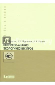 Экспресс-анализ экологических проб. Практическое руководство купить экспресс тест на вич в интернет аптеке