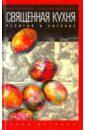 Смолянский Борис Леонидович, Лифляндский Владислав Геннадьевич Священная кухня. Религия и питание