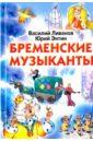 Ливанов Василий Борисович, Энтин Юрий Сергеевич Бременские музыканты