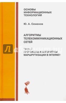 Алгоритмы телекоммуникационных сетей. Часть 2. Протоколы и алгоритмы маршрутизации в Internet второй съезд рсдрп протоколы