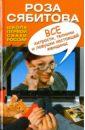 Сябитова Роза Раифовна Все хитрости, техники и ловушки настоящей женщины сябитова роза раифовна как найти свою любовь советы первой свахи россии