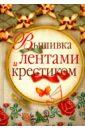 Вышивка лентами и крестиком, Сладкова Ольга Владимировна