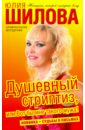 Душевный стриптиз, или Вот бы мне такого мужа!, Шилова Юлия Витальевна