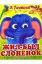 Успенский Эдуард Николаевич Жил-был слоненок