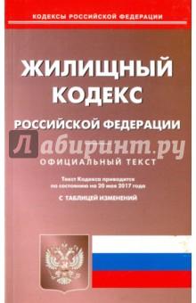 Жилищный кодекс Российской Федерации по состоянию на 20.05.17 г.
