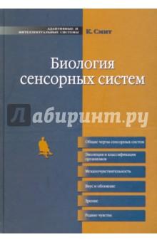 Смит Крис. Биология сенсорных систем