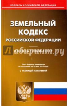 Земельный кодекс Российской Федерации по состоянию на 20.05.17 г.