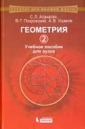 Геометрия 2. Учебное пособие для вузов