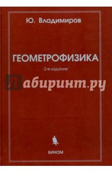 Геометрофизика от иконы к картине в начале пути в 2 х книгах книга 2