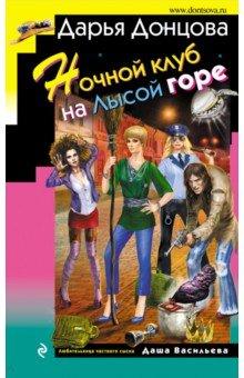 Ночной клуб на лысой горе читать боулинг клубы москва отзывы