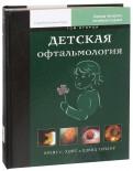 Детская офтальмология. В 2-х томах. Том 2