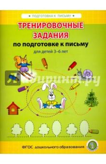 Тренировочные задания по подготовке к письму для детей 3-6 лет. ФГОС До