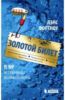 Золотой билет. P, NP и границы возможного билет на кубок по биатлону в ханты мансйске
