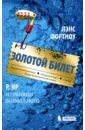 Фортноу Лэнс Золотой билет. P, NP и границы возможного