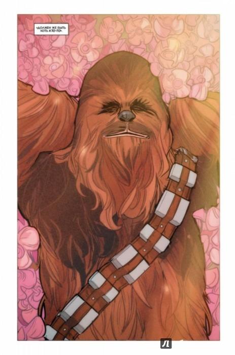 Иллюстрация 1 из 22 для Звёздные Войны. Чубакка - Джерри Дагган | Лабиринт - книги. Источник: Лабиринт
