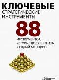 Ключевые стратегические инструменты. 88 инструментов, которые должен знать каждый менеджер