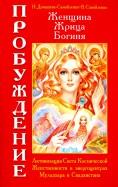 Женщина. Жрица. Богиня. Пробуждение. Книга 1. Активизация Света Космической Женственности