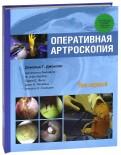 Оперативная артроскопия. В 2-х томах. Том 1