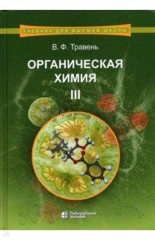 Органическая химия. Учебное пособие. В 3-х томах. Том 3
