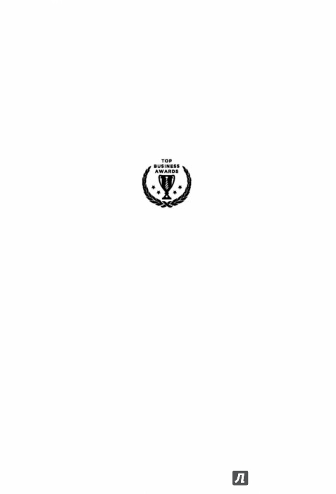 Иллюстрация 1 из 39 для Alibaba. История мирового восхождения от первого лица - Дункан Кларк   Лабиринт - книги. Источник: Лабиринт