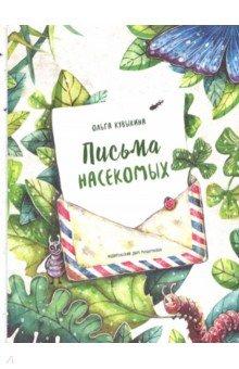 Письма насекомых цветной сургуч перо для письма купить в украине