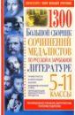 1300. Большой сборник сочинений медалистов по русской и зарубежной литературе: 5-11кл цена