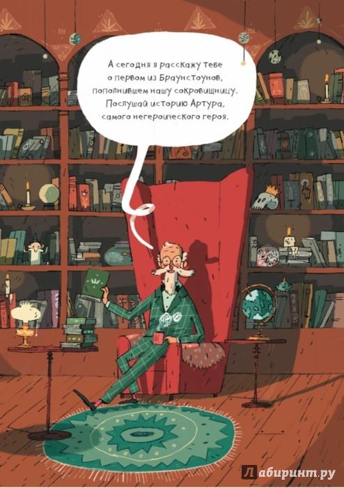 Иллюстрация 1 из 29 для Артур и золотая нить - Джо Тодд-Стентон | Лабиринт - книги. Источник: Лабиринт