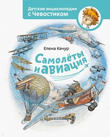 Самолеты и авиация, Качур Елена