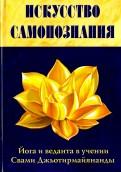 Искусство Самопознания. Йога и веданта в учении Свами Джьотирмайянанды