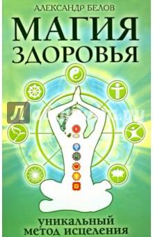 Магия здоровья или Уникальный метод исцеления
