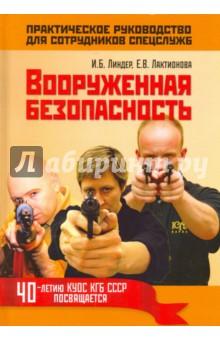 Вооруженная безопасность. Практическое руководство для сотрудников спецслужб