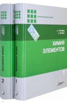 Химия элементов. В 2-х томах антонио гауди