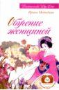 Медведева Ирина Обучение женщиной медведева ирина борисовна легенды и притчи шоу дао