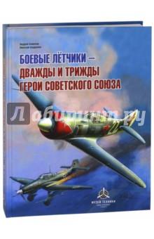 Боевые летчики - дважды и трижды Герои Советского Союза